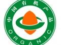 有机产品和有机食品、绿色食品、无公害食品是什么关系?