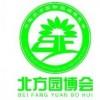 2013中国北方国际园林产业及技术博览会